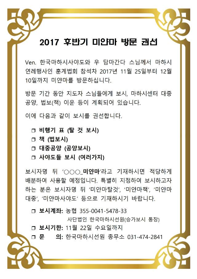한국마하시선원 2017 후반기 미얀마 방문 권선_게시용.jpg